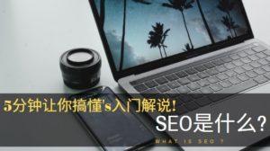 SEO 搜索引擎优化是什么