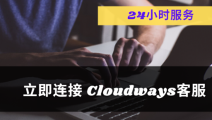 cloudways客服